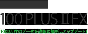 方言チャート 100PLUS Ⅱ EX タイトル