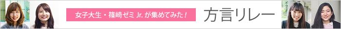 女子大生・篠崎ゼミJr.が集めてみた!方言リレー(方言チャート番外編)
